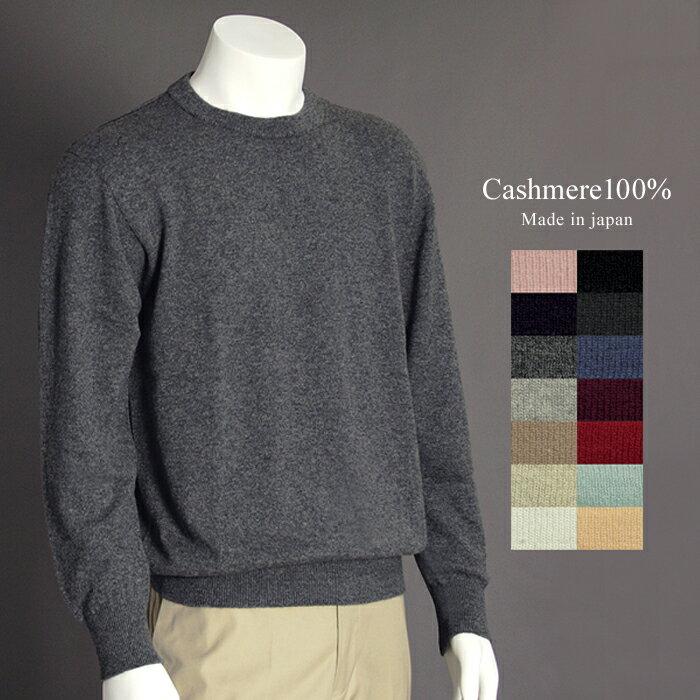 メンズ カシミヤ クルーネックセーター (LLサイズ)