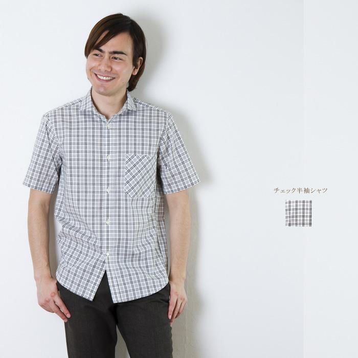 メンズ半袖 チェック柄布帛シャツ 日本製