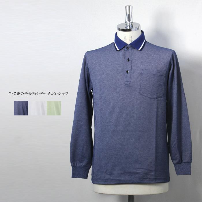 メンズ T/C鹿の子長袖台衿付きポロシャツ 日本製
