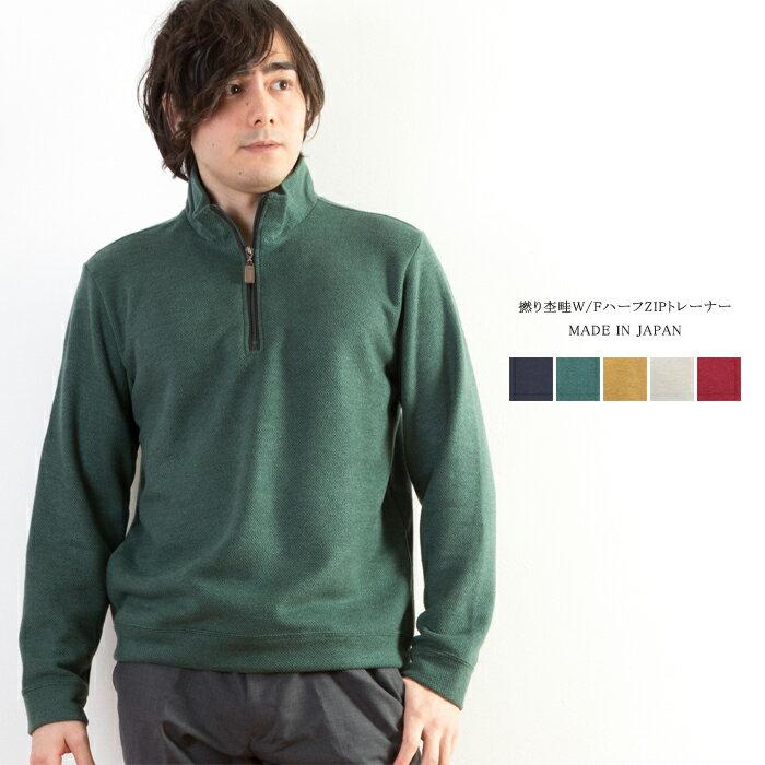 メンズ 撚り杢畦W/FハーフZIPトレーナー 日本製