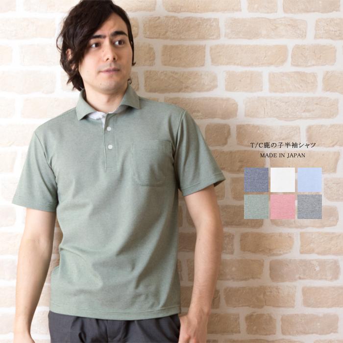 メンズ T/C鹿の子半袖シャツ
