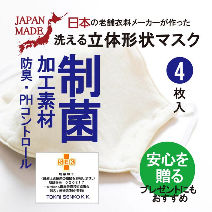 マスク 4枚入り 繰り返し洗える 綿100%ガーゼ素材4枚重ね 日本製 phコントロール 防臭 制菌 洗える