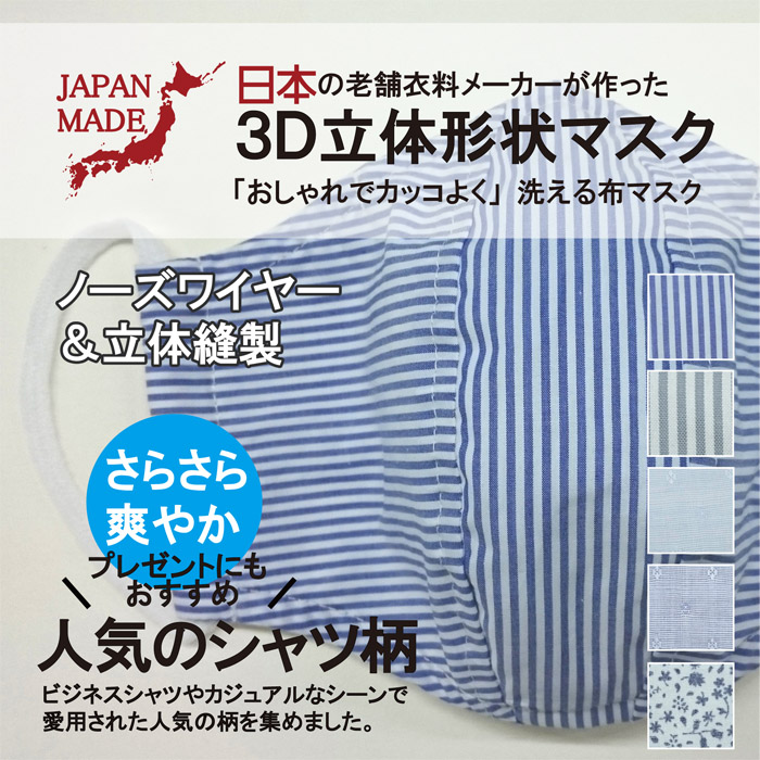 3D立体形状マスク 洗える布マスク