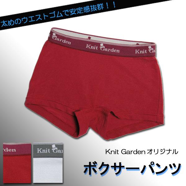 Knit Gardenオリジナル ボクサーパンツ【日本製】