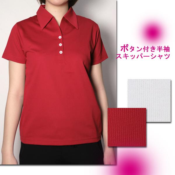 レディース 前立てボタン付半袖スキッパーシャツ【日本製】