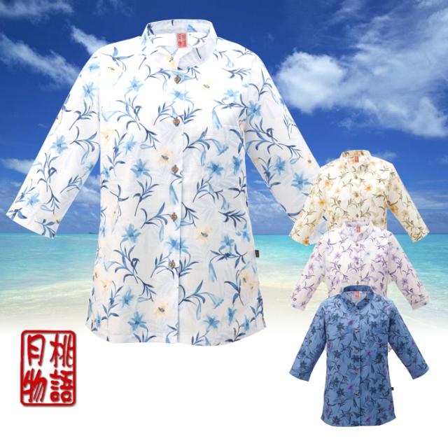 かりゆしウェア 沖縄産アロハシャツ レディース テッポウユリ柄 マオカラー 七分袖