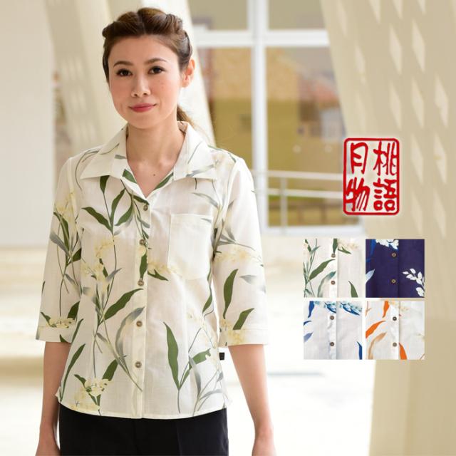 かりゆしウェア 沖縄アロハシャツ レディース 月桃柄 スキッパー 七分袖