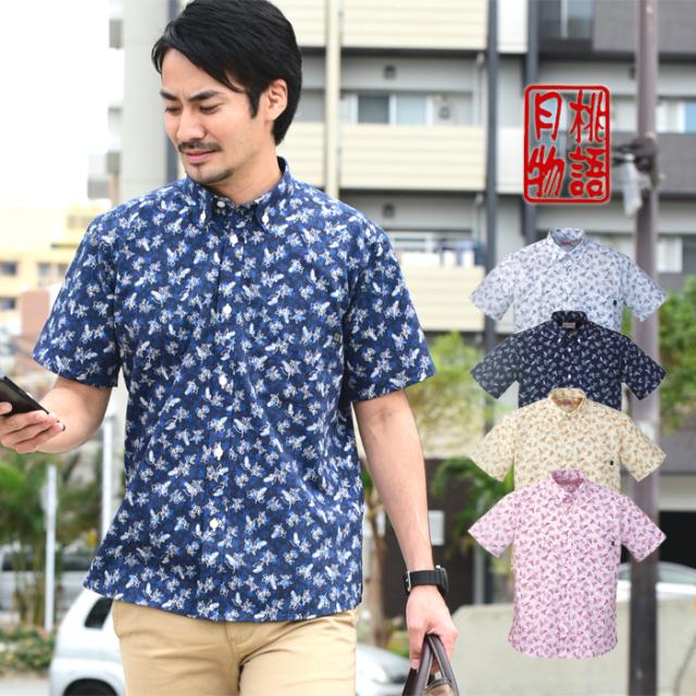 かりゆしウェア 沖縄アロハシャツ メンズ 月桃小花柄 ボタンダウン