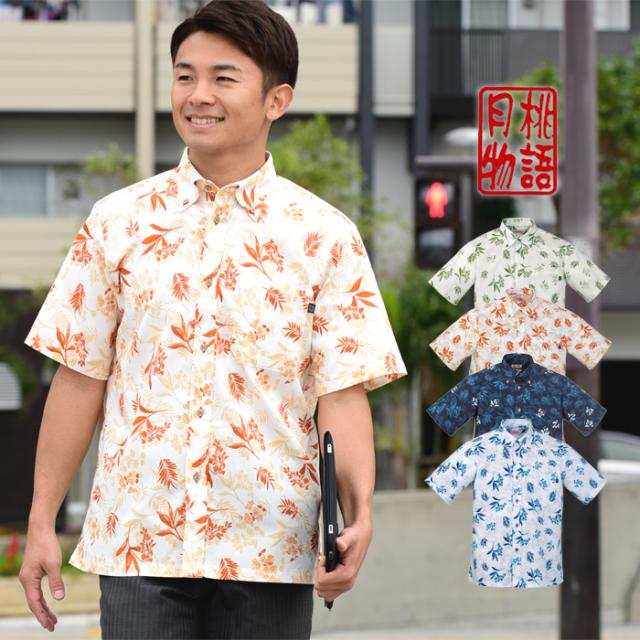 かりゆしウェア 沖縄アロハシャツ メンズ 月桃ブーゲン柄 ボタンダウン