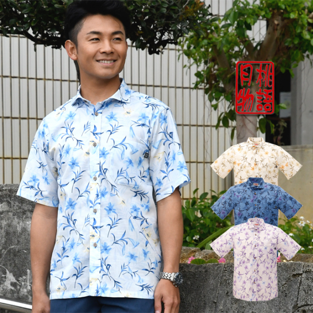 かりゆしウェア 沖縄産アロハシャツ メンズ テッポウユリ柄 ホリゾンタル