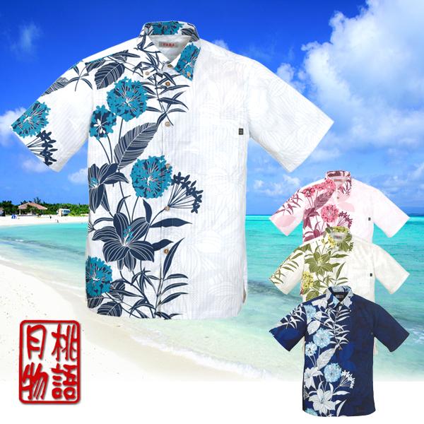 かりゆしウェア 沖縄アロハシャツ メンズ テッポウユリ柄 ボタンダウン
