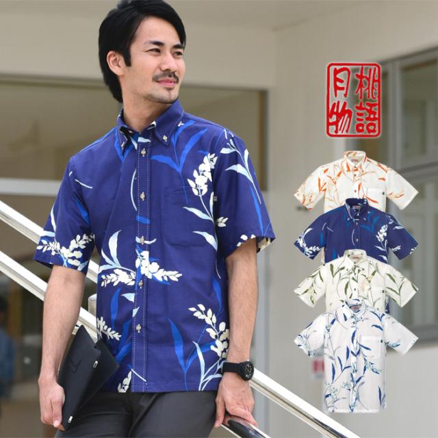 かりゆしウェア 沖縄アロハシャツ メンズ 月桃柄 ボタンダウン