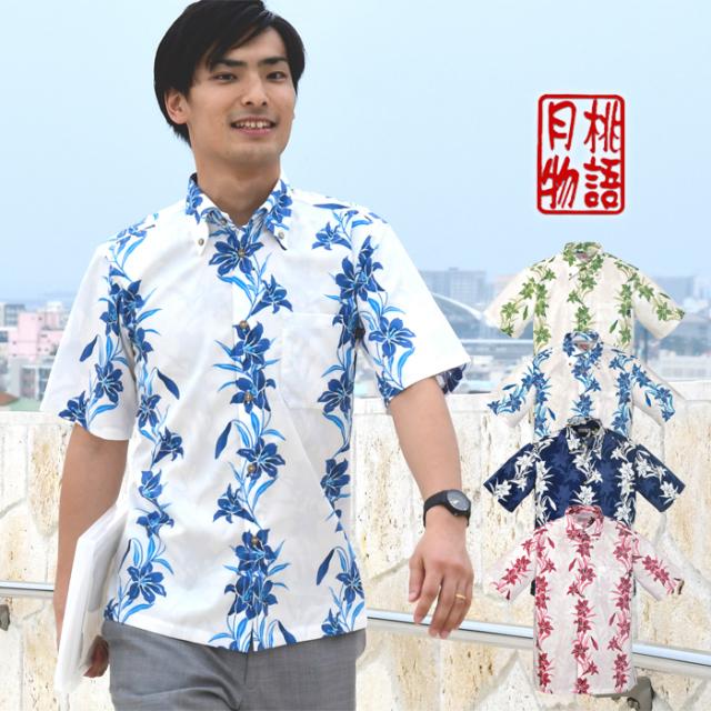 かりゆしウェア 沖縄アロハシャツ メンズ テッポウユリストライプ柄 ボタンダウン