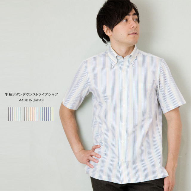 メンズ 半袖ボタンダウンストライプシャツ