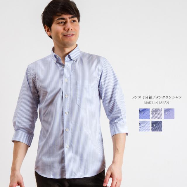 メンズ 7分袖ボタンダウンシャツ