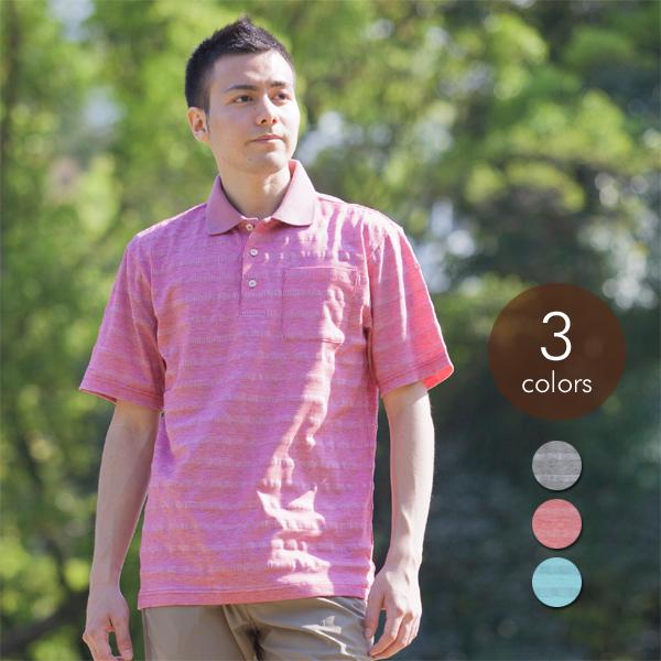 メンズ 鹿の子ボーダー 半袖ポロシャツ