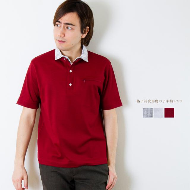 メンズ 格子衿 変形鹿の子半袖シャツ【日本製】