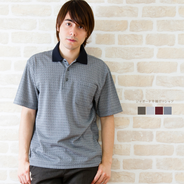 メンズ ジャガード半袖ポロシャツ【日本製】