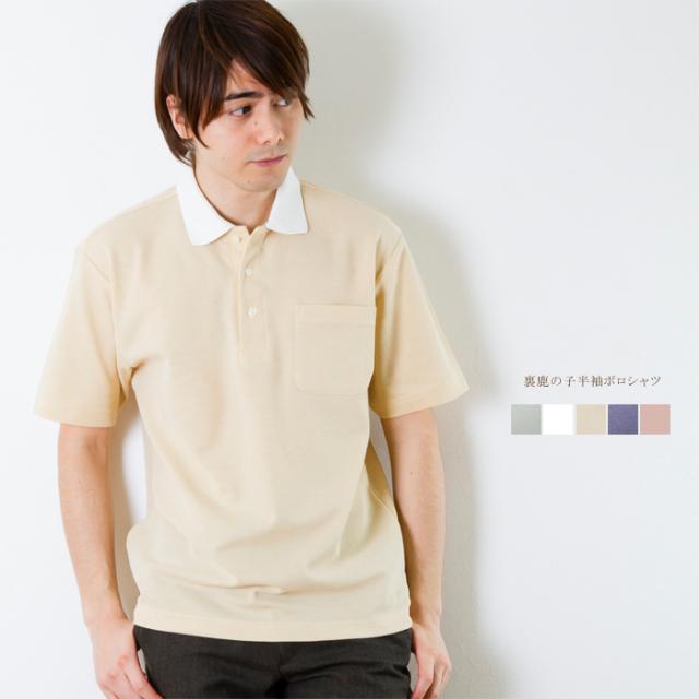 メンズ 裏鹿の子 半袖ポロシャツ【日本製】