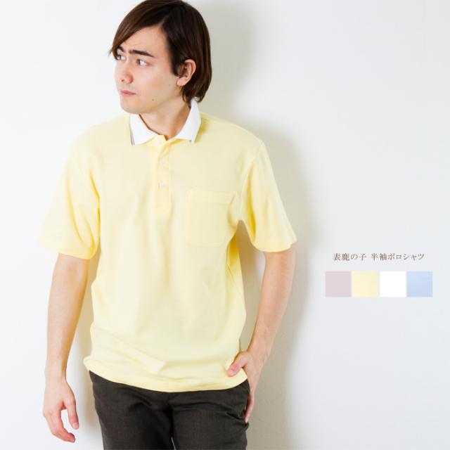 メンズ 表鹿の子 半袖ポロシャツ【日本製】