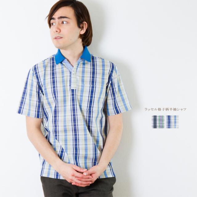 メンズ ラッセル格子柄 半袖シャツ【日本製】