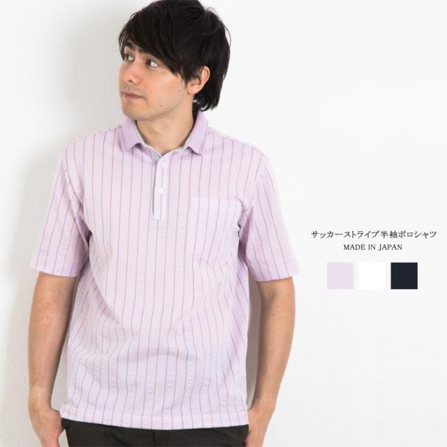 メンズ サッカーストライプ半袖ポロシャツ