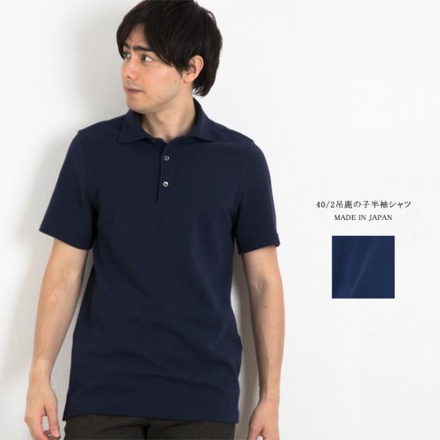 メンズ 40/2吊鹿の子半袖シャツ