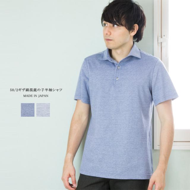 メンズ 50/2ギザ綿混鹿の子半袖シャツ