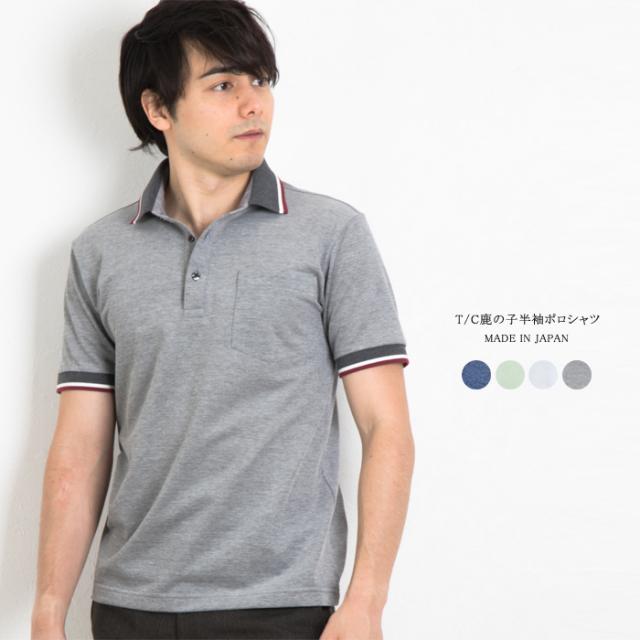 メンズ T/C鹿の子半袖ポロシャツ