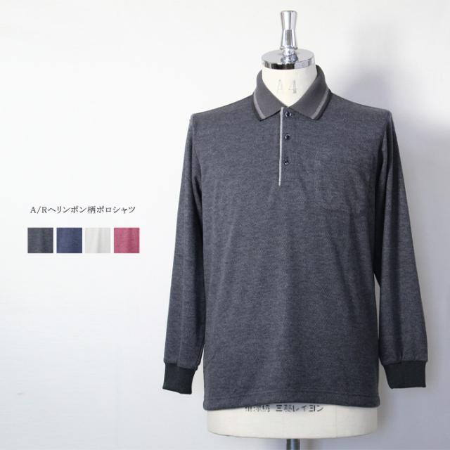 メンズ A/Rヘリンボン柄ポロシャツ【日本製】