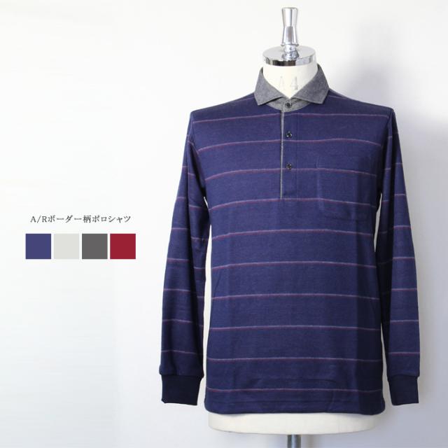 メンズ A/Rボーダー柄ポロシャツ【日本製】