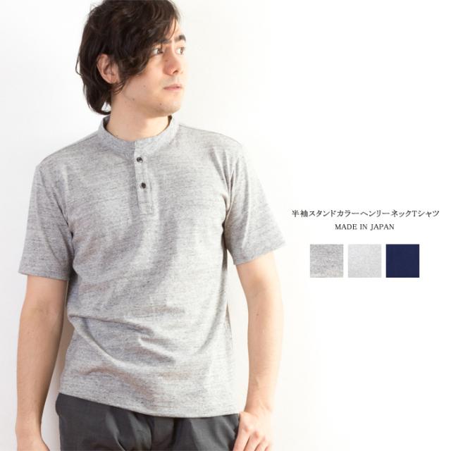 メンズ 半袖スタンドカラーヘンリーネックTシャツ