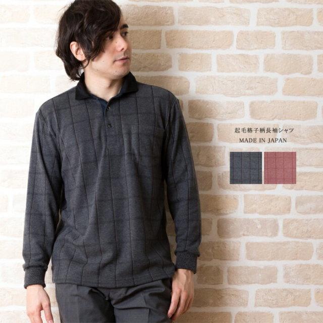 メンズ 起毛格子柄長袖シャツ 日本製