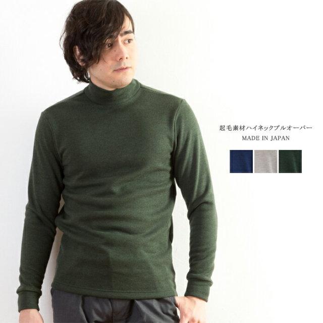 メンズ 起毛素材ハイネックプルオーバー 日本製