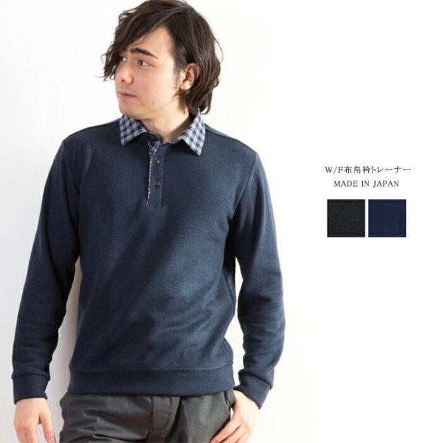 メンズ W/F布帛衿トレーナー 日本製