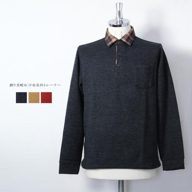 メンズ 撚り杢畦W/F布帛衿トレーナー 日本製