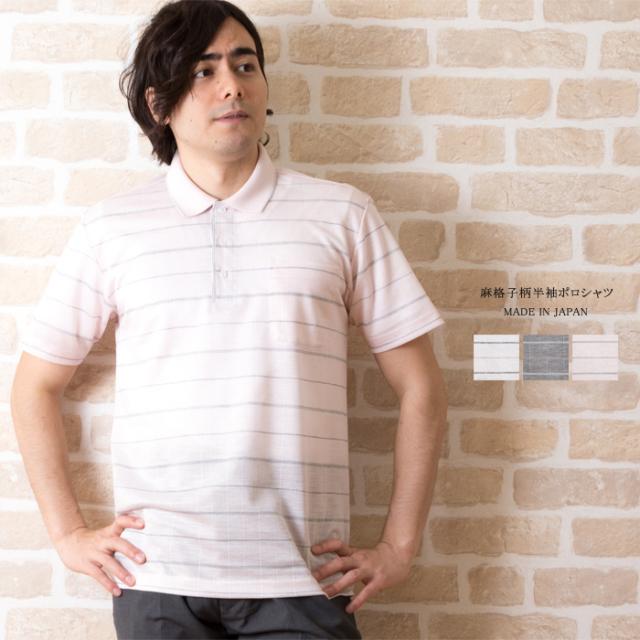 メンズ 麻格子柄半袖ポロシャツ