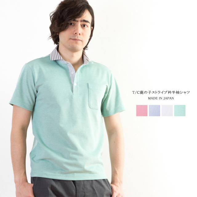 メンズ T/C鹿の子ストライプ衿半袖シャツ