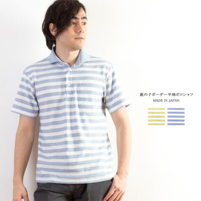 メンズ 鹿の子ボーダー半袖ポロシャツ