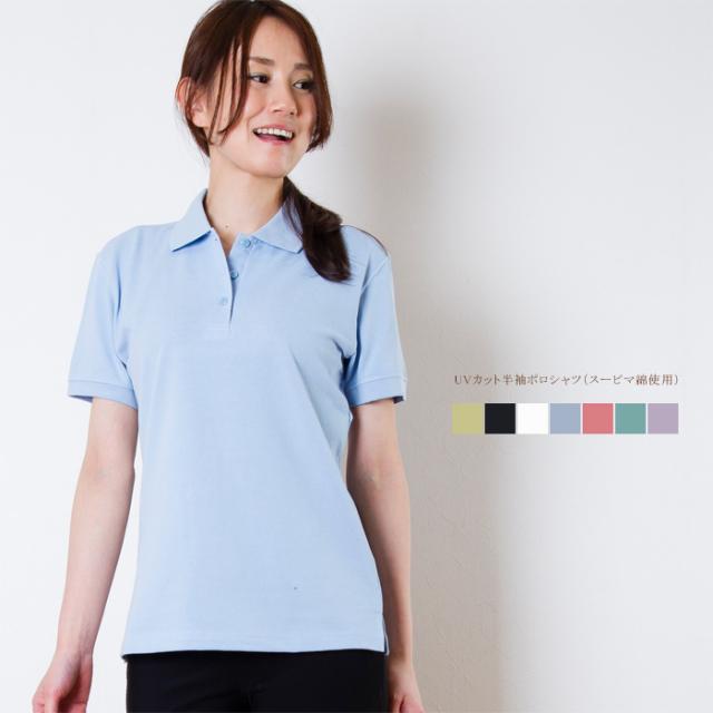 レディース UVカット半袖ポロシャツ(スーピマ綿使用)【日本製】