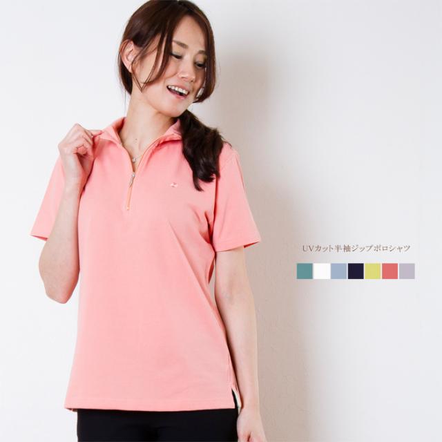 UV半袖ジップポロシャツ(スーピマ綿使用)