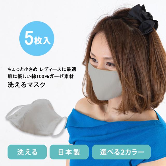 マスク 5枚入り 繰り返し洗える 綿100%ガーゼ素材4枚重ね