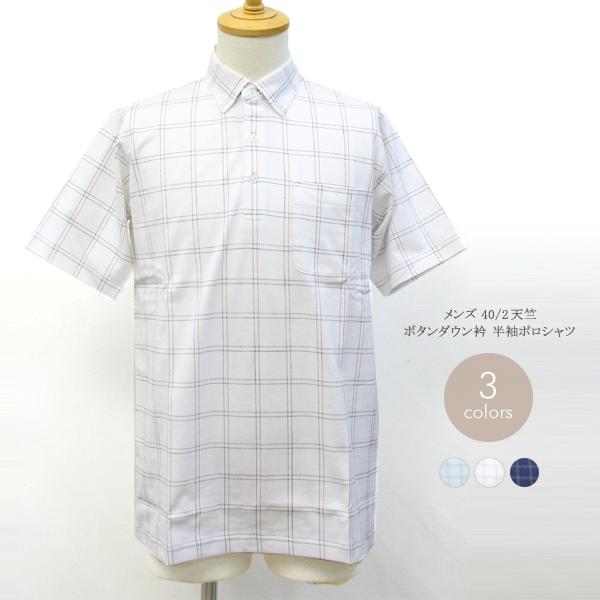 メンズ 40/2天竺 ボタンダウン衿 半袖ポロシャツ(中国製)
