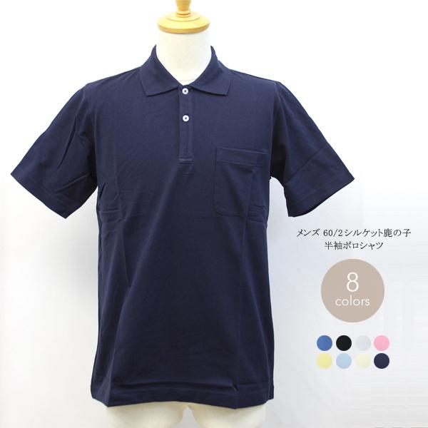 メンズ 60/2シルケット鹿の子 半袖ポロシャツ(中国製)
