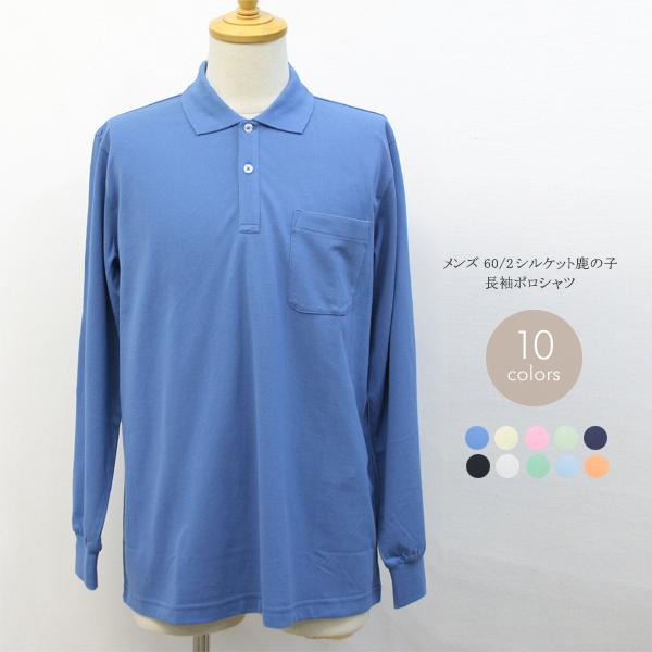 メンズ 60/2シルケット鹿の子 長袖ポロシャツ(中国製)
