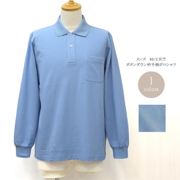 メンズ 60/2シルケット鹿の子 長袖UVカットポロシャツ(中国製)