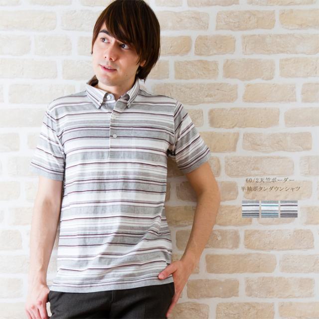 メンズ 60/2天竺ボーダー 半袖ボタンダウンシャツ(中国製)