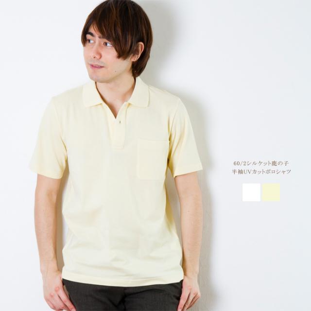 メンズ 60/2シルケット鹿の子 半袖UVカットポロシャツ(中国製)