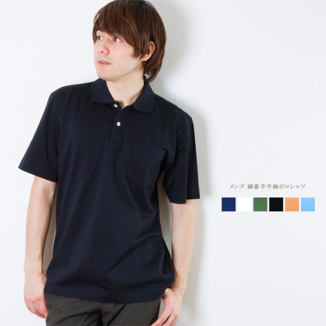 メンズ 細番手半袖ポロシャツ(中国製)