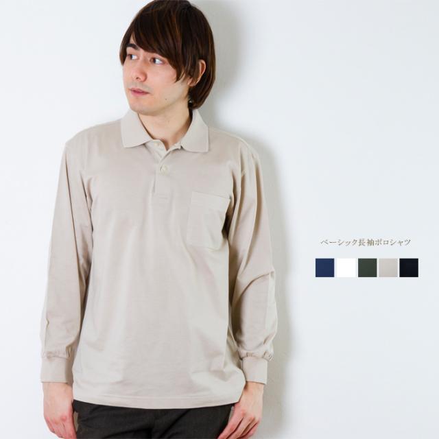 メンズ ベーシック長袖ポロシャツ(中国製)